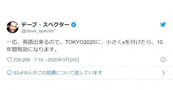 「オリンピック延期」を受けたTwitter、明るくて安心したw 9選