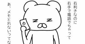 【呼んでないのにSiriが応答】絶妙なあるある漫画に出会えた…。