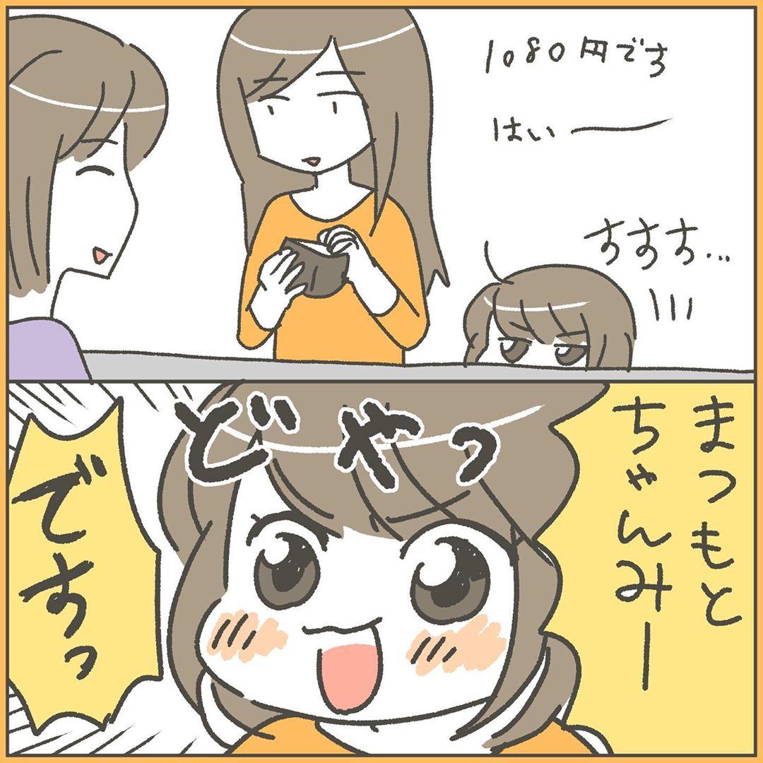 matsumotouchi_75586275_207272686942258_2597719006986719833_n