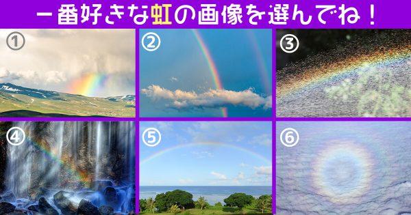 【心理テスト】好きな虹で、あなたの好みを暴きます