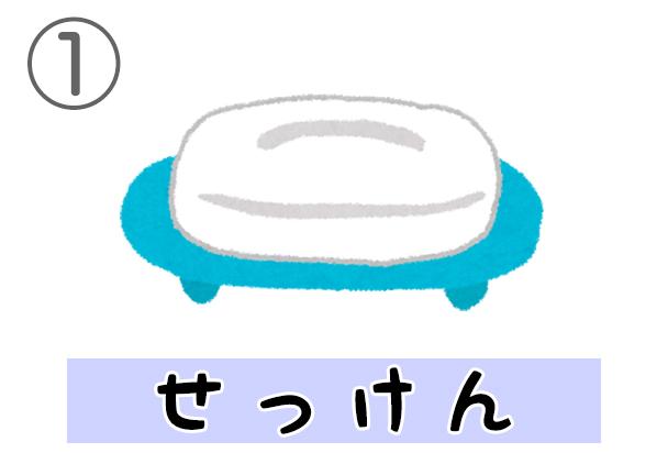 1seken