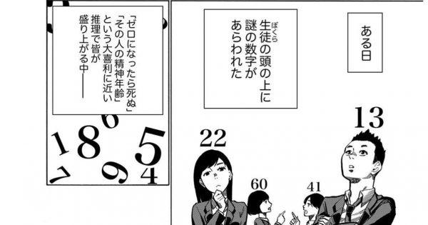 【オチでゾクッ😨】頭上に現れた数字の意味は…?