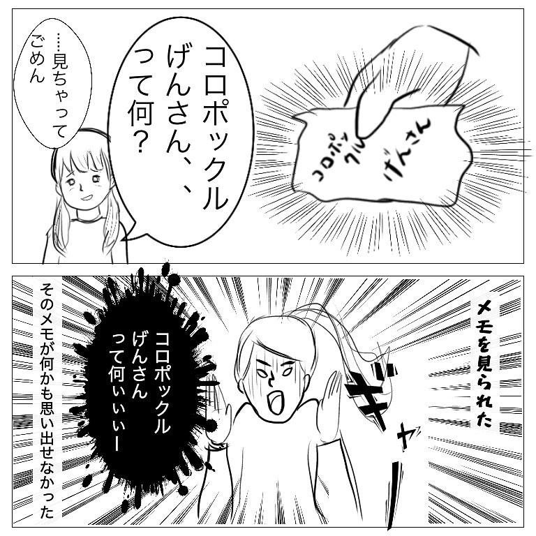 fuwa_fuwa000_87536186_2979695662053653_4519072943298568568_n