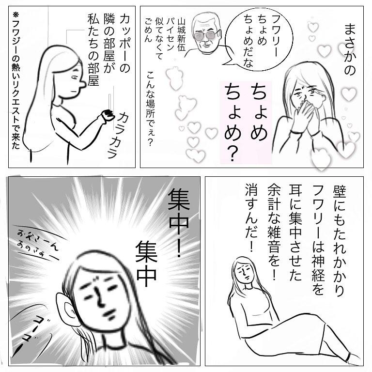 fuwa_fuwa000_82788961_536751260270376_2417611325544175146_n