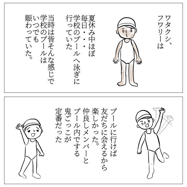fuwa_fuwa000_83822793_1539374222882973_5416231355022219472_n