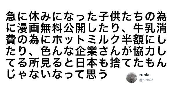 「打倒コロナ🔥」を掲げ共闘する企業に胸熱…!! 11選