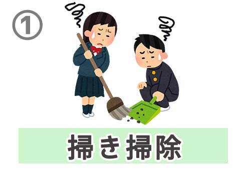 学校 掃除 お金 心理テスト 掃き掃除