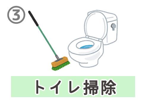 学校 掃除 お金 心理テスト トイレ掃除