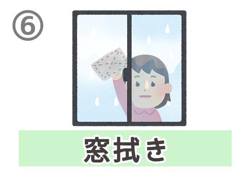 学校 掃除 お金 心理テスト 窓拭き