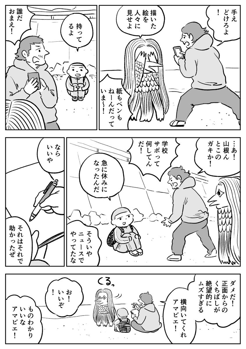アマビエが来る1-4