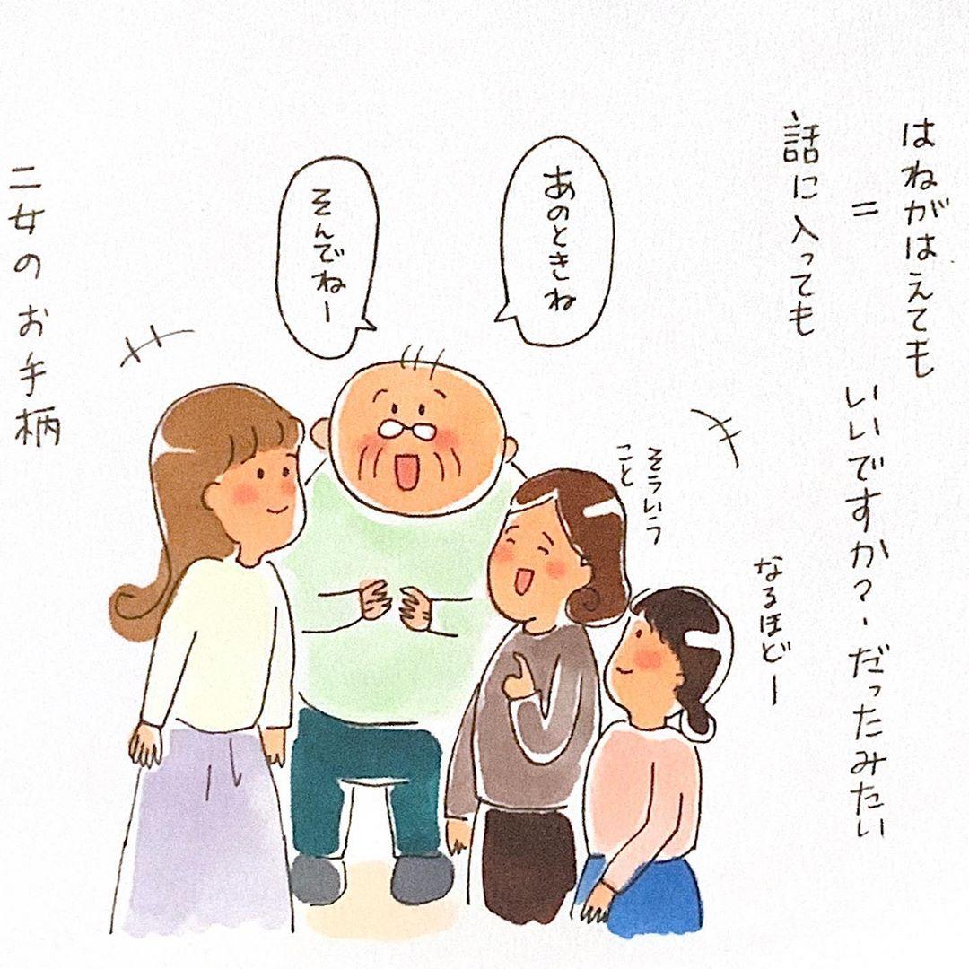 3choumeichiko_85170133_201346184446958_1440211261837830486_n