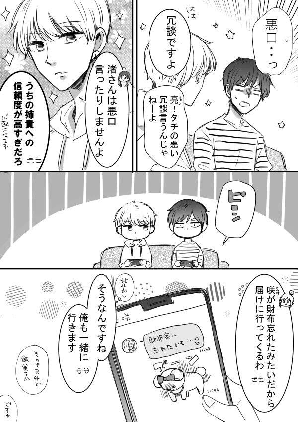 【ツン甘な彼氏】旦那編 2