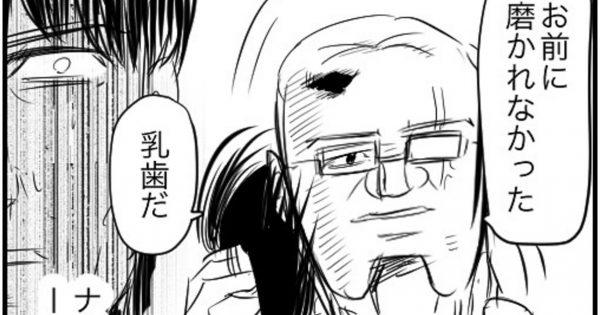 【新作】キレのあるギャグ漫画で久々に爆笑したww