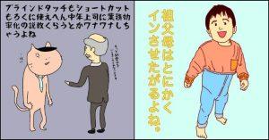 【祖父母は服インさせがち】育児サラリーマンのあるある漫画がリアルww