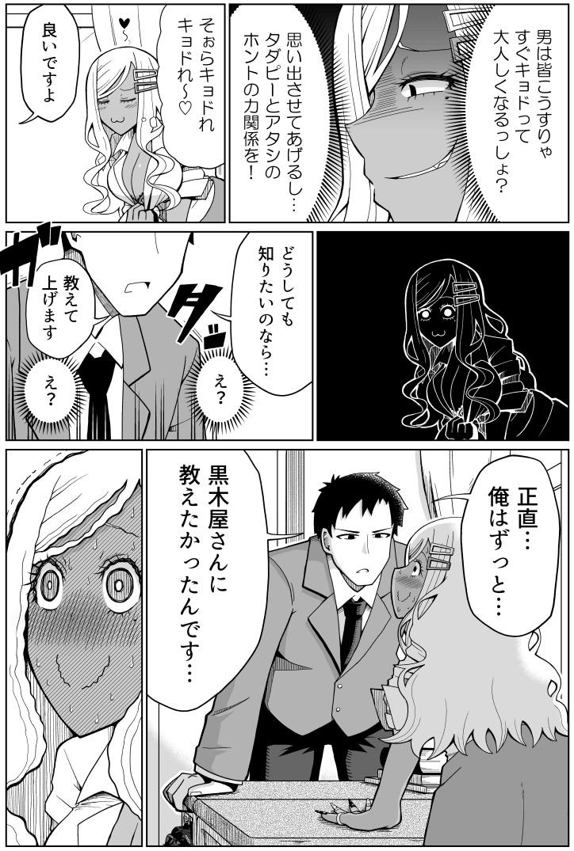 黒ギャル1-2