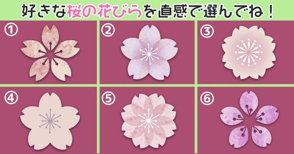 【心理テスト】あなたにぴったりな「お花見の役割」がわかる