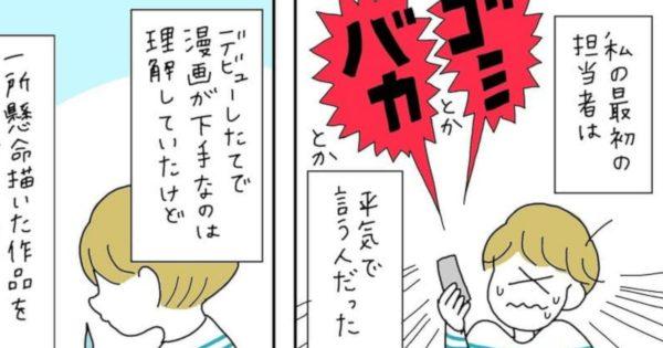 ある新人漫画家が「暴言を吐く人」から学んだこと📝✨