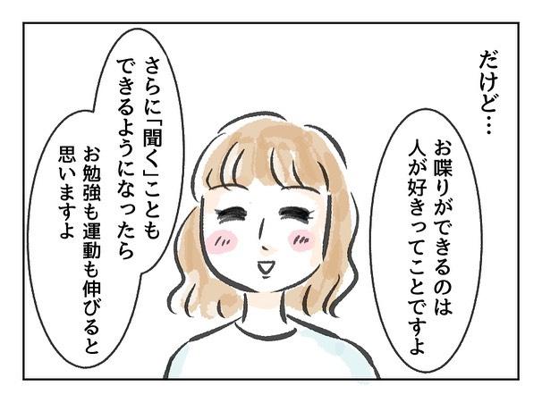 kawaguchi_game_82051457_480353089344467_4500858927029602076_n