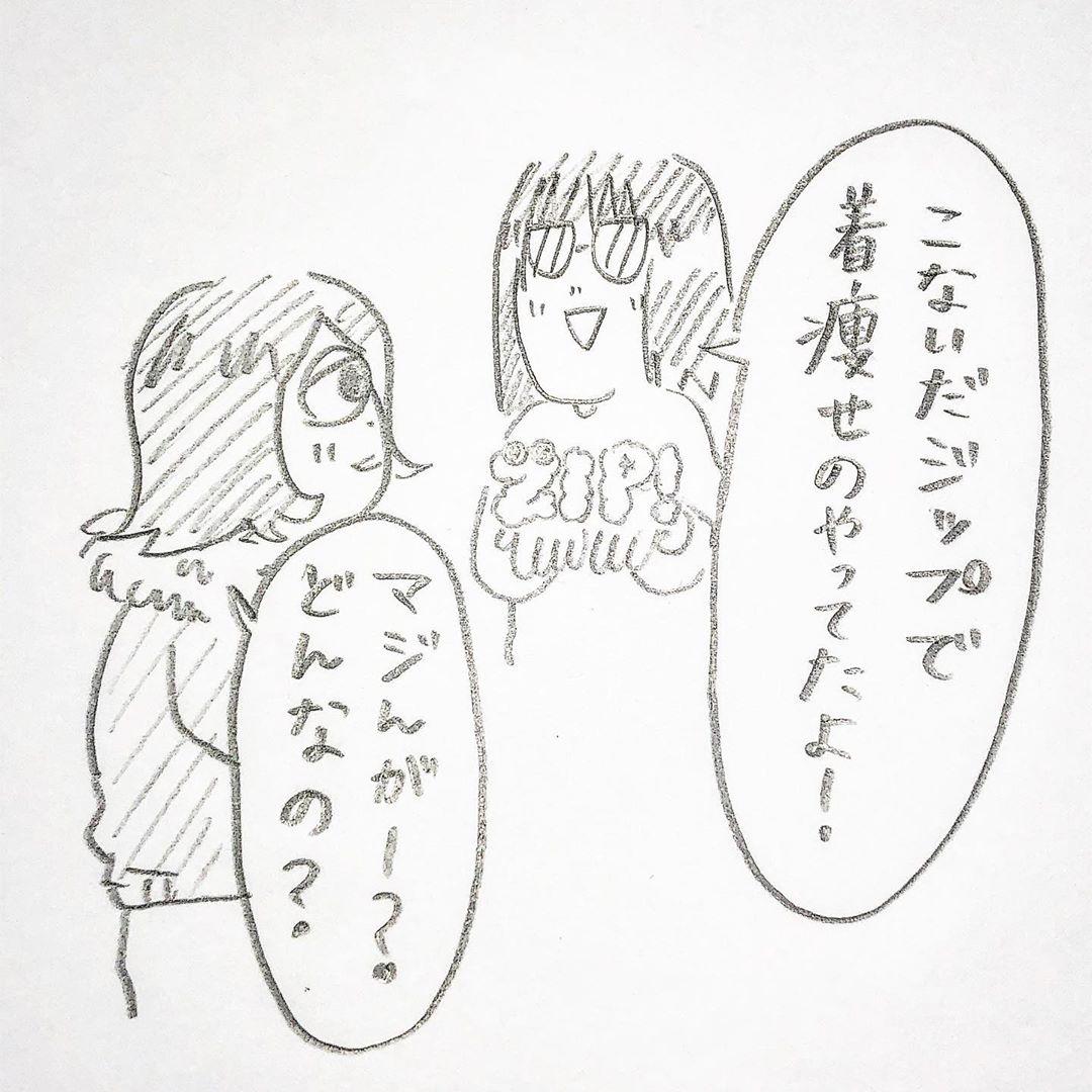 maniya.co.jp.plus_74873834_767670080376290_6335747510043816027_n
