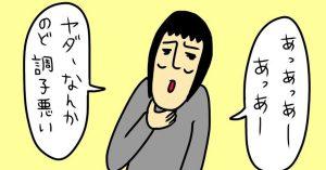 「風邪?なんか喉痛いな…」→ 原因がこちらwww