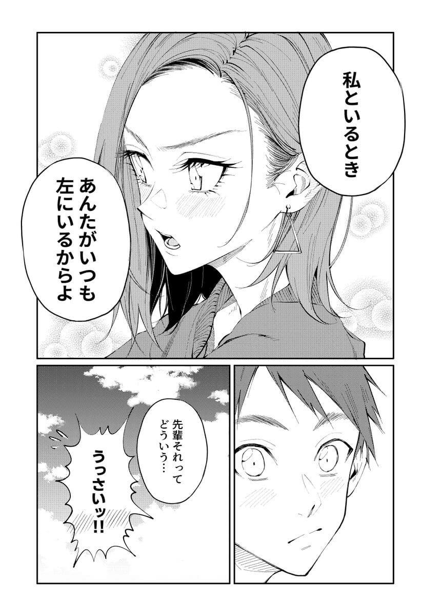 先輩が髪を片耳かける理由の漫画03