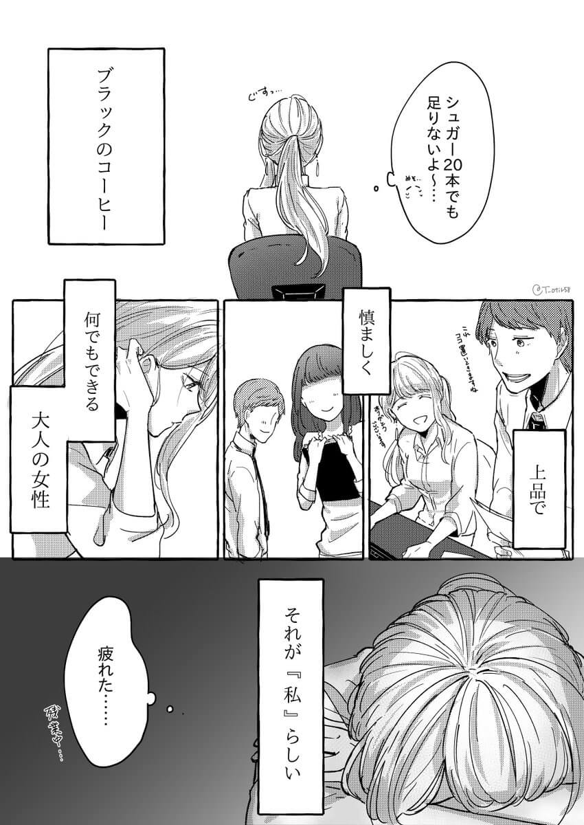 甘党と非甘党の馴れ初め話2-2