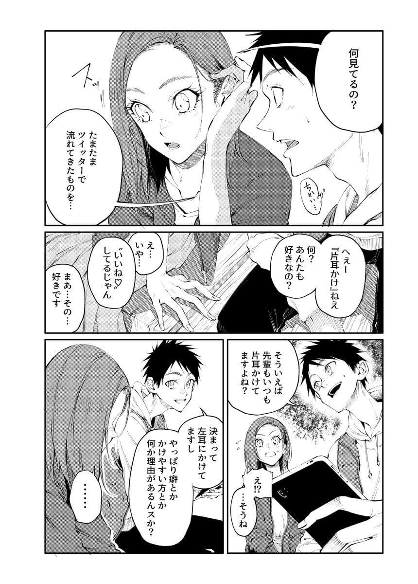 先輩が髪を片耳かける理由の漫画02