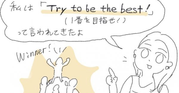 「能力も無いのに歳だけ取った人が…?」日本人に刺さりすぎる多様性の話