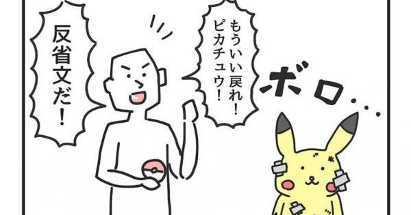 【1コマギャグ漫画】めちゃくちゃ厳しいポケモントレーナーww
