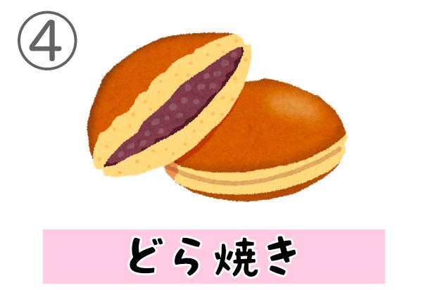 4dorayaki