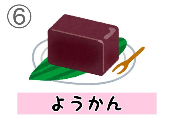 6yokan