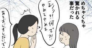 中国で「ありがとう」を言うと、日本とは違う反応が…!