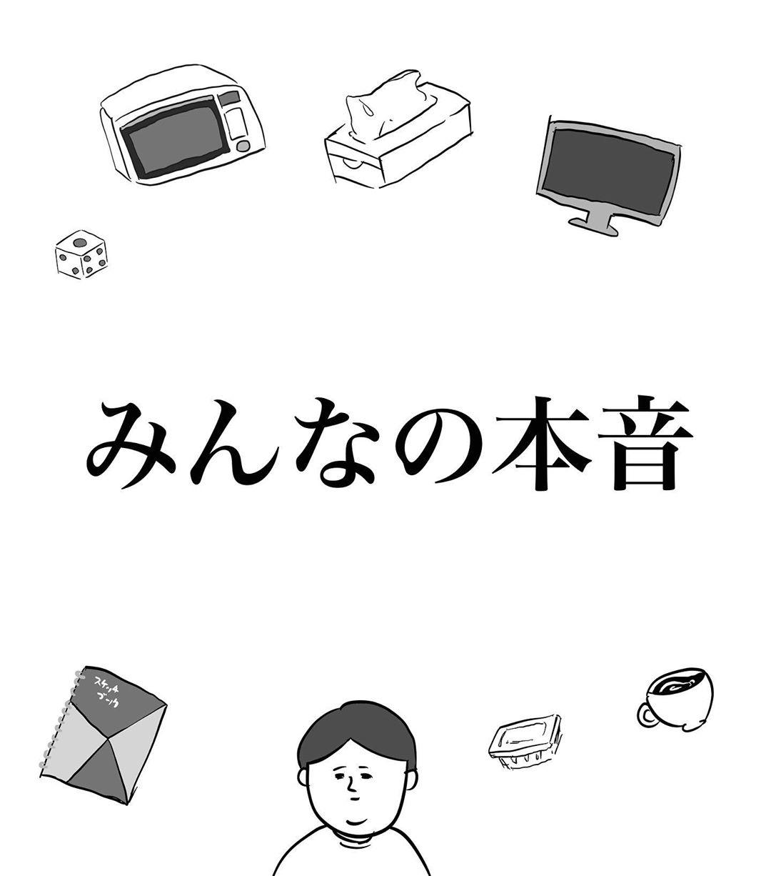 iiazishichuu_87740523_521919011856702_33676924242196048_n