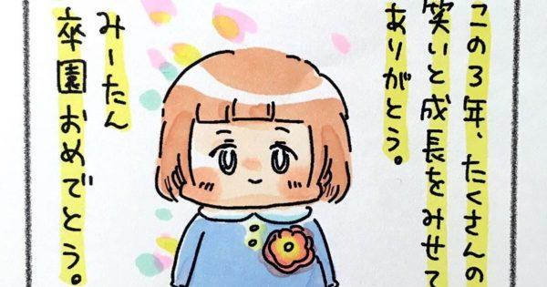 【祝卒園🌸】子供の成長を振り返ったママの漫画に感動しました。