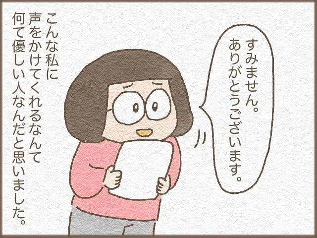 daihuku_megane_69668191_139563280661736_5909573219627346279_n