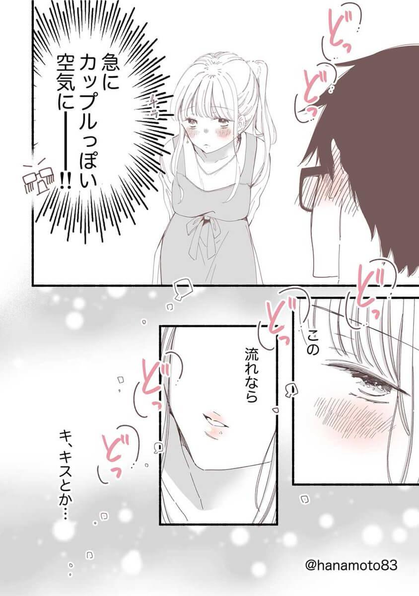 鮎子おねえさんと年下DK彼氏 1-6