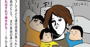 「3人兄弟の寝かしつけ」から解放されたいママの奮闘記