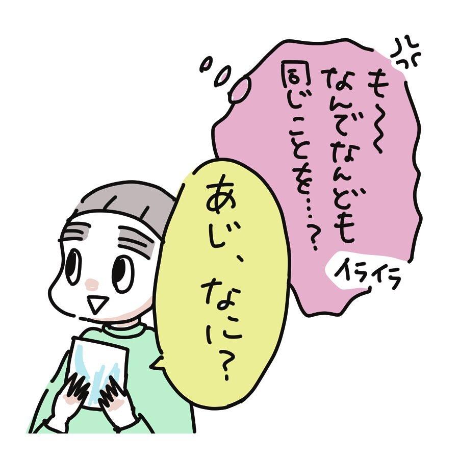 shirota_chiriko_82584939_196064434910394_2938644622650446018_n