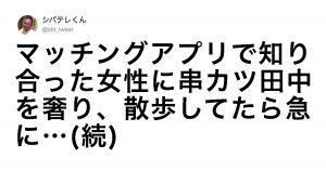 「失恋話」なのに笑ってごめんww 9選