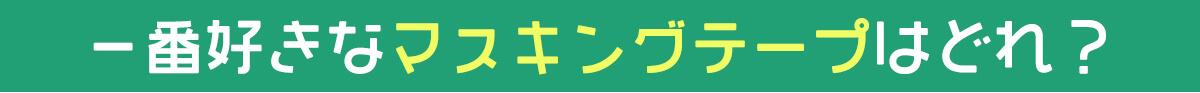 マスキングテープ 運勢 明日 心理テスト