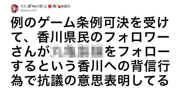 香川県の「ゲーム規制条例」について、おもしろいこと言ったヤツが勝ちな!! 9選
