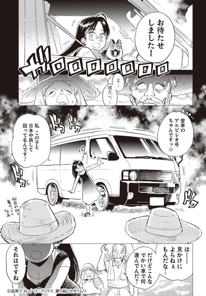 メガネ娘がワンコと車中泊旅するマンガ1-3