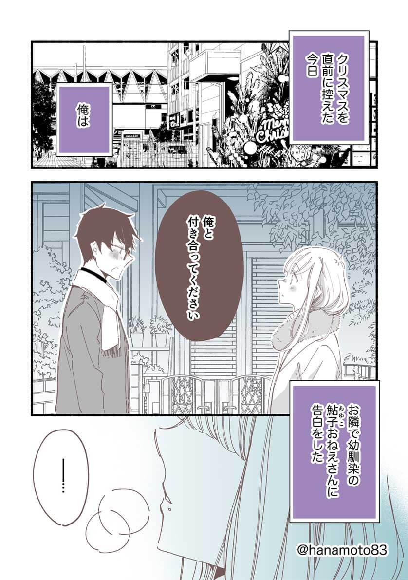 鮎子おねえさんと年下DK彼氏 1-1
