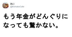 日本社会への皮肉が爆発してしまったツイート 7選