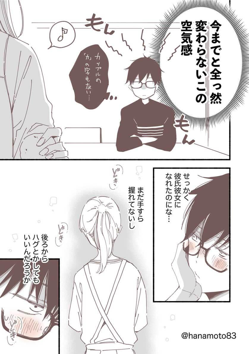鮎子おねえさんと年下DK彼氏 1-3