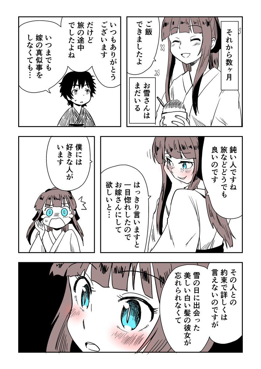 掟に苦しむ雪女 3