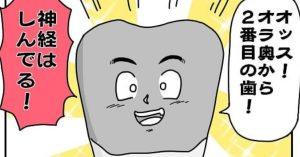 【天才】「奥歯を抜くまで」をこんな面白く描ける人いたのかよww