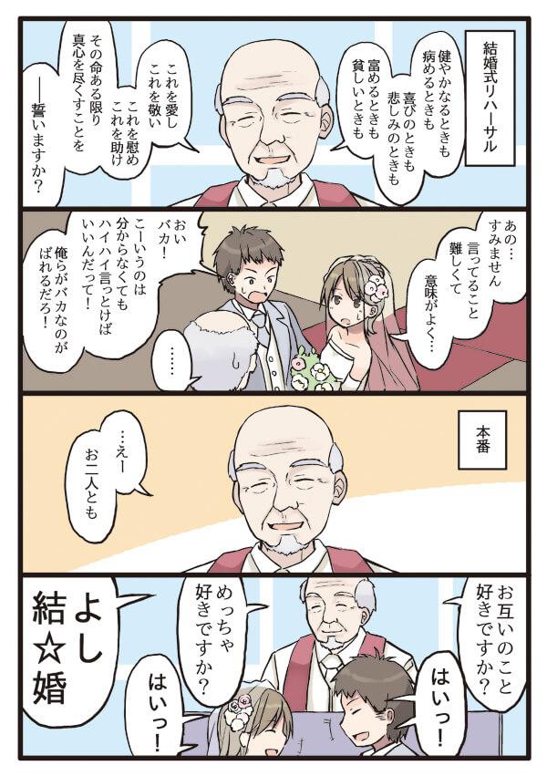 おバカな二人と神父01