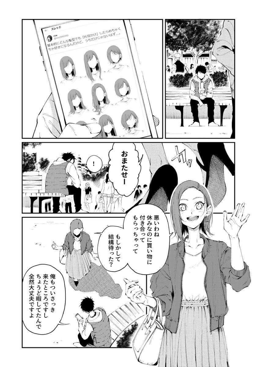 先輩が髪を片耳かける理由の漫画01