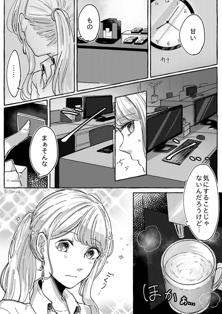 甘党と非甘党の馴れ初め話2-3